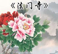 梅兰芳大剧院将于2016年2月13日上演京剧《法门寺》