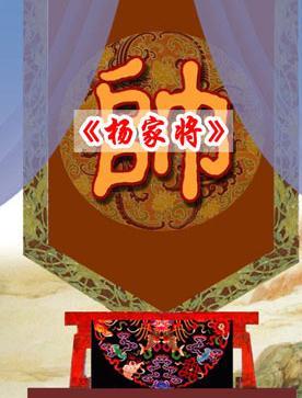 长安大剧院今天上演了京剧《杨家将》。