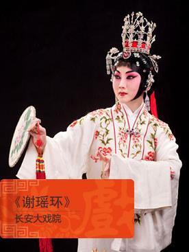 4月12日,长安大剧院上演了京剧《谢瑶环》。