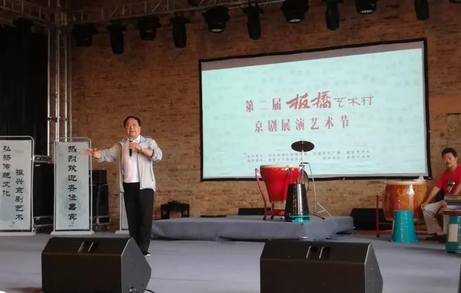 第二届板桥艺术村京剧表演艺术节