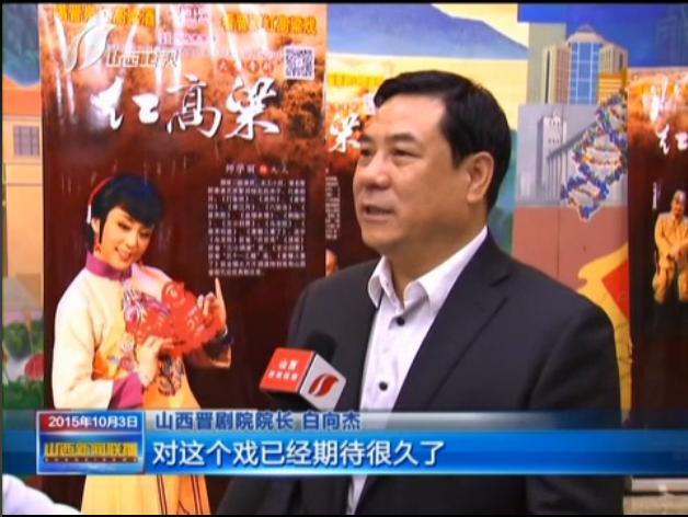赵岩·迪达首映式山西抗日战争纪念晋剧《红高粱》