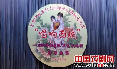 """北京西城区""""社区杯""""六大艺术竞赛喜剧比赛结束"""