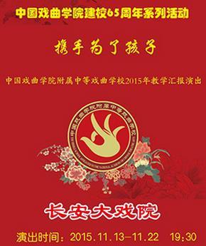 11月13日,长安大剧院上演了京剧《生与死的仇恨》、《永生大厅》、《连进峰》和《霸王别姬》。