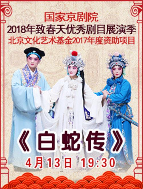 北京文化艺术基金资助的2017年京剧《白蛇传》梅兰芳大剧院演出