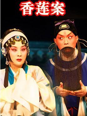 长安大剧院于5月18日上演了京剧《香莲案》