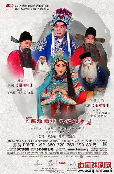观看叶少兰京剧《玉堂之春》