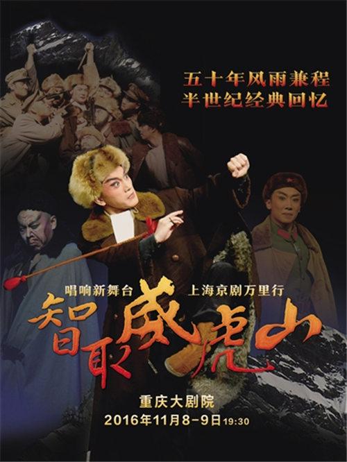 现代京剧《智取虎山》将在重庆大剧院上演。