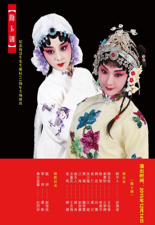 12月14日,长安大剧院上演了京剧《看玉传》。