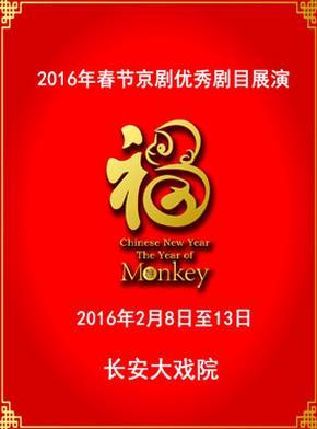 2月13日,长安大剧院上演了京剧《白蛇传》和《大国保& # 8226;探索帝王陵墓& # 8226;第二次参观宫殿