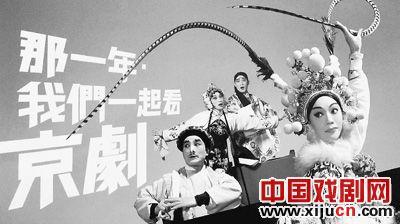 京剧在台湾的推广始于儿童