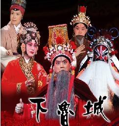 北京京剧院南宁演出