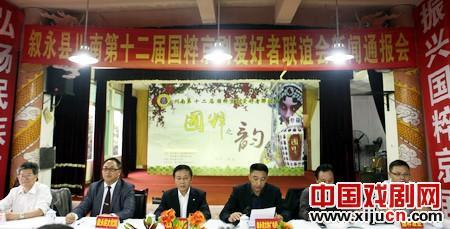 川南第十二届全国国粹京剧爱好者协会