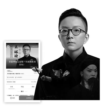 """王佩瑜在网上打开""""京剧真有趣"""""""