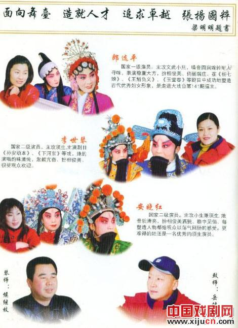 山西王萍晋剧团
