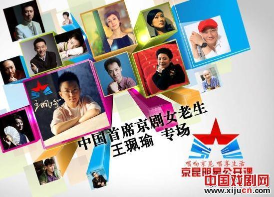 著名京剧《老生王佩瑜》,清华大学,北京大学