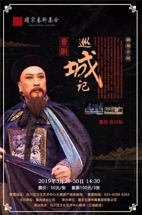 免费感受京剧《城市之旅》的魅力