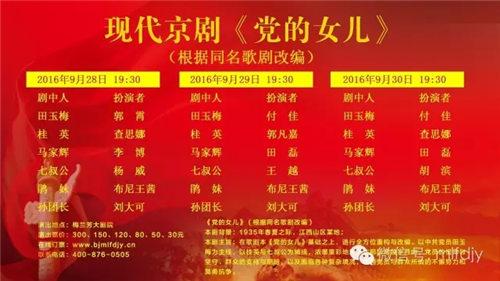 现代京剧《党的女儿》将于9月底在梅达上演,并已开票。