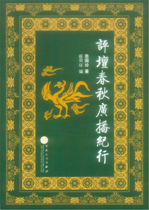 《评春秋广播之旅》出版