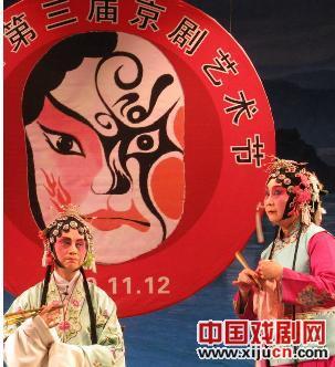 第三届京剧艺术节在陕西举行