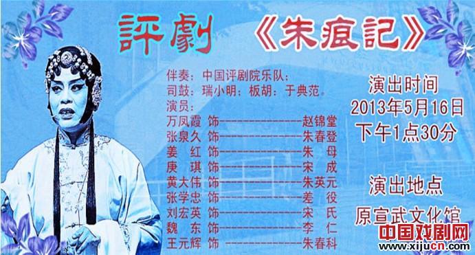 万夏风,全国鞠萍大赛前十名的获胜者,主演了著名的鞠萍戏剧《朱文姬》