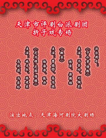 天津评剧白排剧团于5月15日举行了评剧专场演出