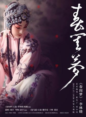 李小林的京剧表演京剧《战马超级》和《春梦》