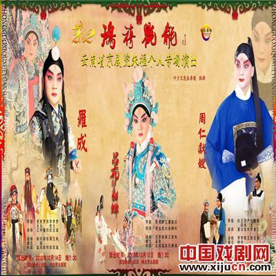 《蓝韵福音》云南京剧院金晶和叶派朱孝圣福演出了《罗城》