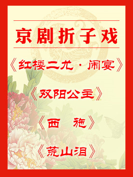 梅兰芳大剧院上演京剧折纸戏《红楼梦两友,宴席》、《双阳公主》、《Xi史》和《荒山之泪》
