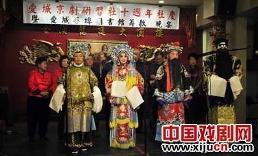 加拿大埃德蒙顿爱城京剧学习协会十周年庆典