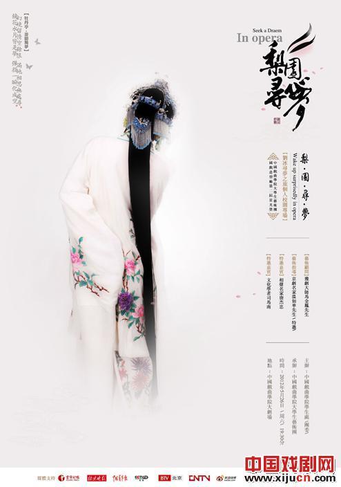 """""""李园寻梦""""刘冰寻梦"""