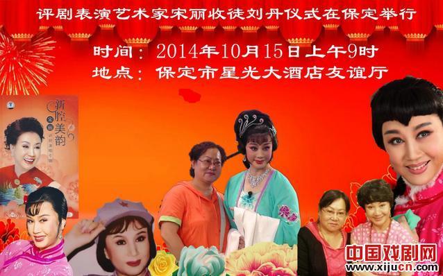 表演艺术家宋丽接待刘丹弟子的仪式将于明天在保定举行。