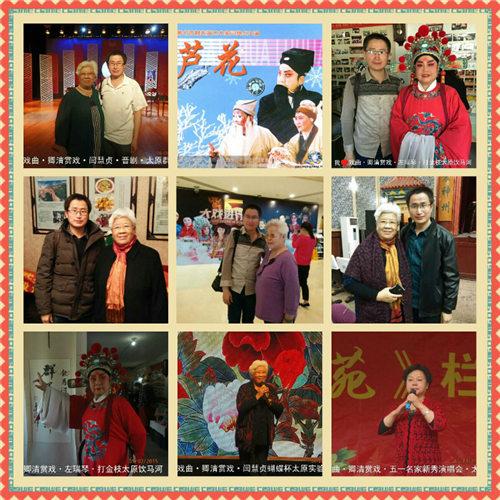 阎惠珍、张崔莹、左秦瑞、赵继祥、刘秀琴、张艳春