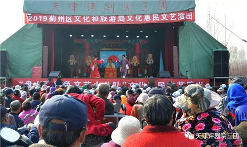 天津平剧剧院惠民的三组文化表演:s.o .岭镇