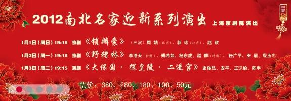 上海北京剧院新年系列演出