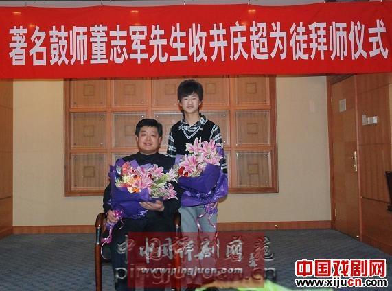 鞠萍著名鼓手董志军接待了京青朝的弟子。