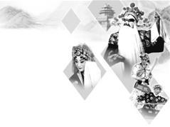 京剧怎样才能既保持基础,又给它注入创新活力和时代气息