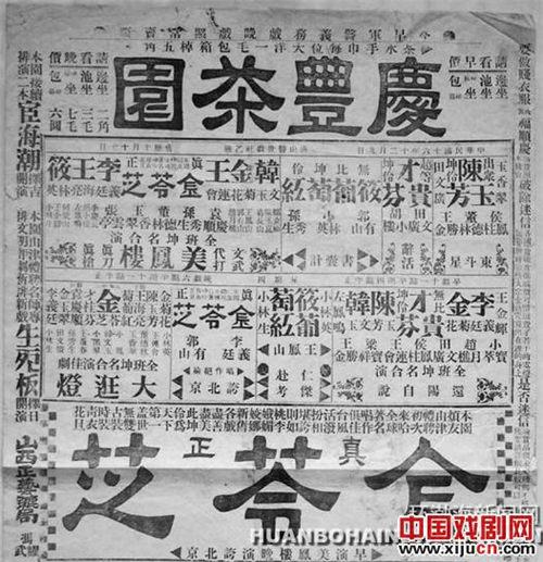民国十六年,哈尔滨清丰茶园唐山警察世界戏剧俱乐部乙级旧戏剧报