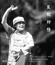 《裴炎陵传》学习戏剧的人必须有九条命,一条接一条地死去,最后,戏剧才能学会