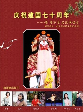 庆祝中华人民共和国成立70周年——康万盛著名舞台音乐会