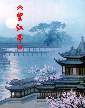 长安大剧院于2月15日上演了京剧《望江阁》。