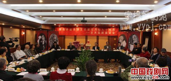 歌剧评论家华月仙90岁生日座谈会在北京举行