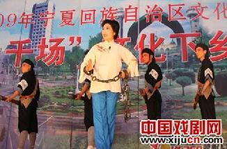 宁夏京剧团在西轴演出