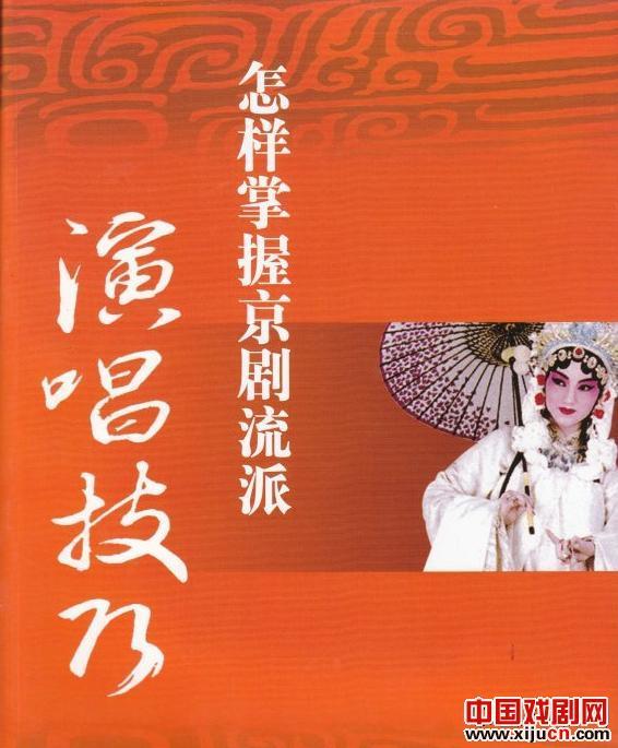 如何掌握京剧学校的演唱技巧