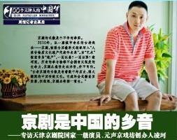天津京剧院国家一级演员、盛远京剧院创始人柯灵访谈