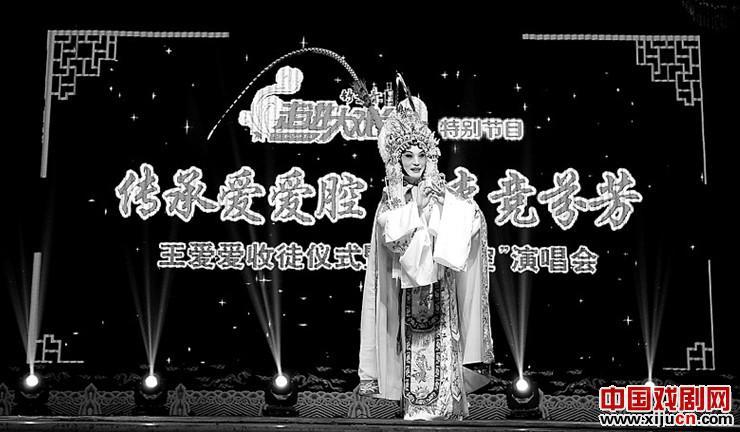 """""""继承桃李比赛的爱情旋律和香气——王爱爱的接待仪式""""爱情旋律音乐会"""