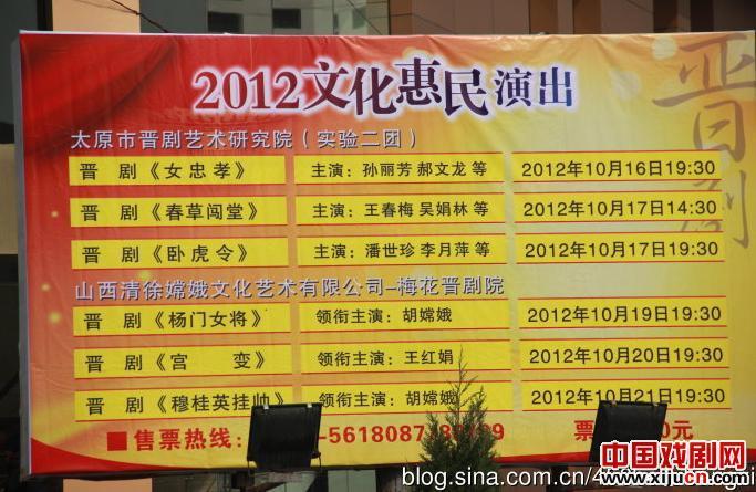2012太原文化汇演金鑫歌剧