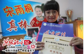 这位7岁的演员在宋雨桐世博会上演唱了鞠萍。
