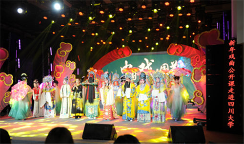 """""""中国戏曲公开课""""已进入四川大学,许多表演艺术家如陈巧茹、武凌云和谢涛也出现了。"""