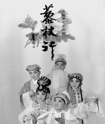 陕西京剧剧院五年探索历程
