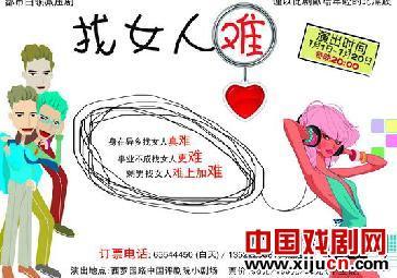 平剧史上第一部都市白领减压剧是由中国平剧歌剧院创作的《很难找到女人》